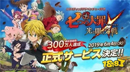 《七大罪 光与暗之交战》将于6月4日正式推出!