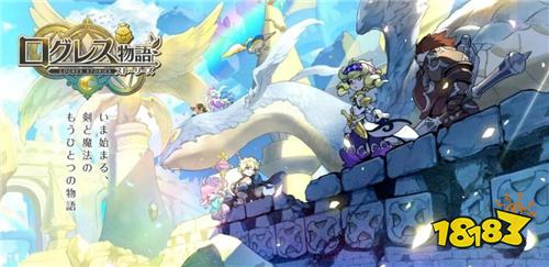 MMORPG新作《罗格雷斯王国物语》情报公开!