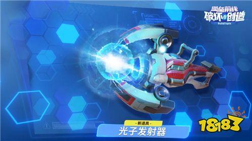 光子发射器制霸登场!《堡垒前线:破坏与创造》重磅更新盘点!