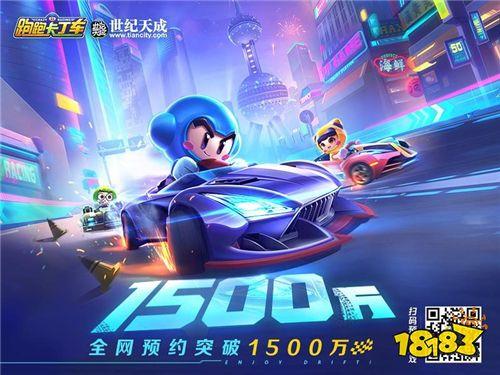 《跑跑卡丁车官方竞速版》先锋测试圆满落幕,全网预约数突破1500万