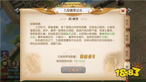 群雄逐鹿,《梦幻西游》手游九黎之墟第二赛季今日开战