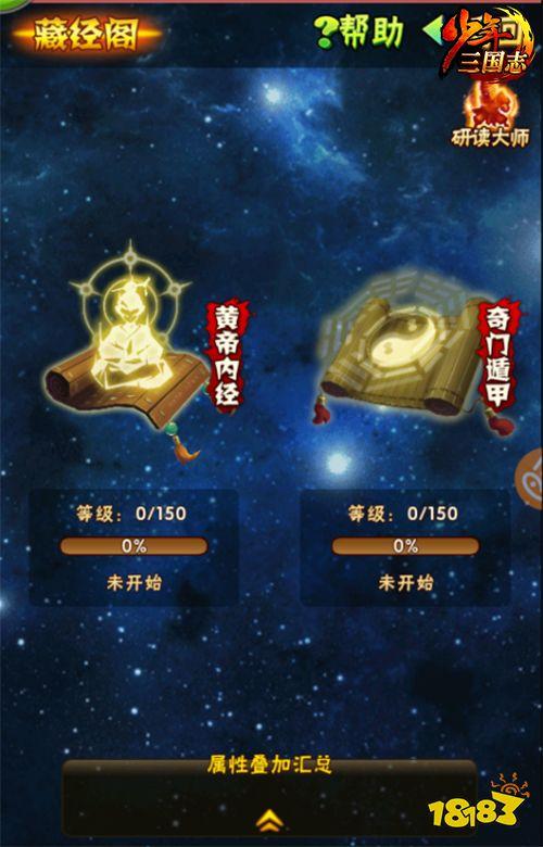 《少年三国志》全新资料片今日上线 18183手机游戏网