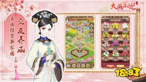 女玩家福音!宫廷交友养成手游《大燕王妃》将于6月21日双平台公测