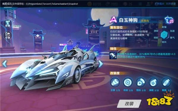 QQ飞车手游A车排行2019版 谁才是顶尖赛车王者