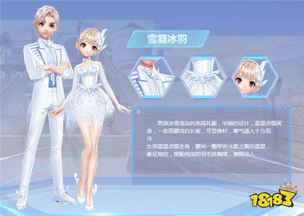 QQ飞车手游雪凝冰羽套装怎么样 新套装即将上线