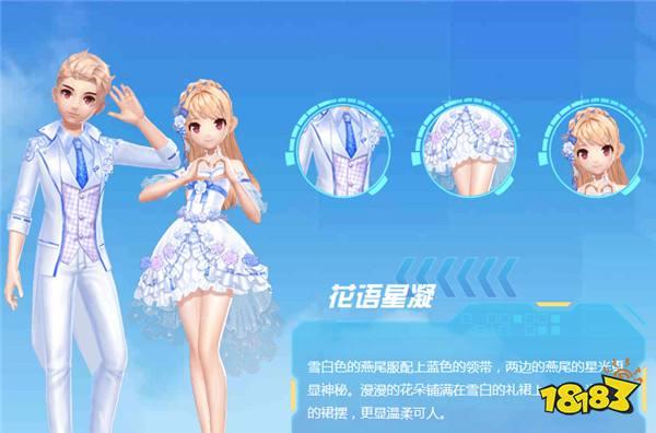 QQ飞车手游花语星凝套装多少钱 大概多少钱能出