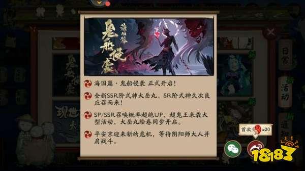 阴阳师:大岳丸超鬼王活动期间,这五个福利别忘哦