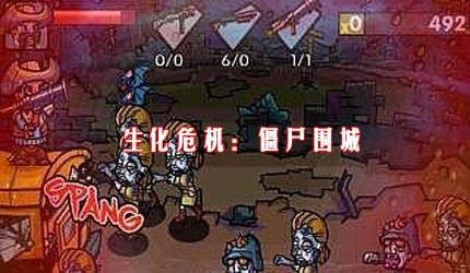 生化危机:围城外婆ios版下载僵尸家攻略图片
