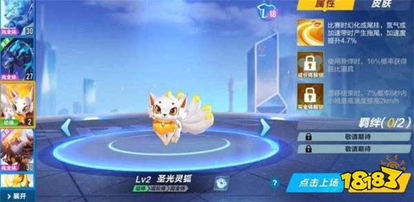 QQ飞车手游竞速宠物排名 申公豹位列第二