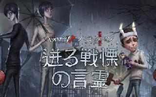 第五人格7.11版本更新 伊藤润二联动