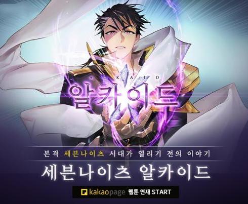 手游《七骑士》网络漫画开始连载