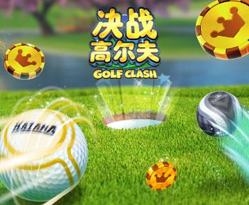 《决战高尔夫》今日全平台登陆