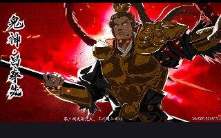 《流星群侠传》评测:《流星群侠传》X《真三国无双》谁才是三国第一武将?
