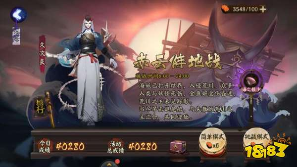 阴阳师荒川之战活动概述