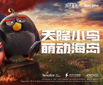 《和平精英》×《愤怒的小鸟》