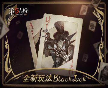 《第五人格》新玩法黑杰克上线