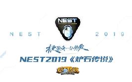 技高一筹—NEST2019《炉石传说》线上赛圆满落幕