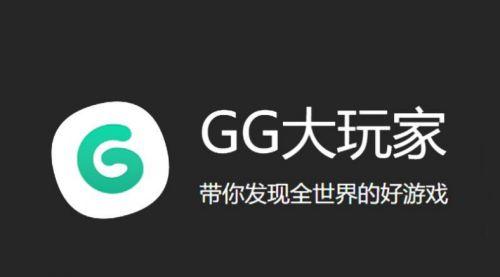 GG大用户