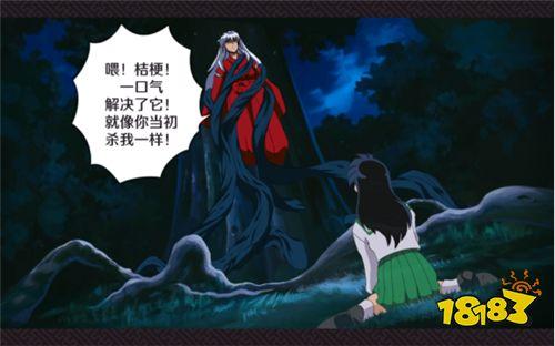 贵州快三官方网站,《犬夜叉-觉醒》手游评测:熟悉的犬夜叉故事 不一样的犬夜叉玩法