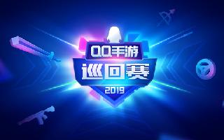 连淮伟加盟QQ手游巡回赛,虎牙人气主播决战峡谷!