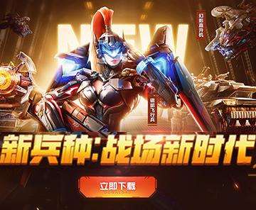 《红警OL》战场新时代来临