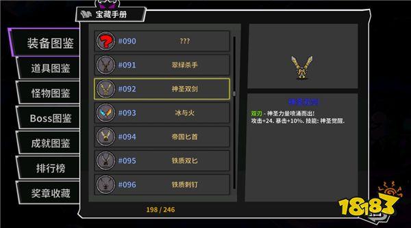 作为本游戏的强力装备之一,双剑系武器攻击灵活迅速,神圣双剑与图片