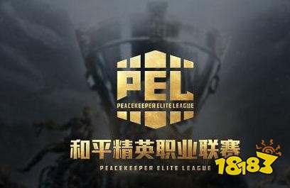 10月31日《和平精英》2019PEL职业联赛正式开战