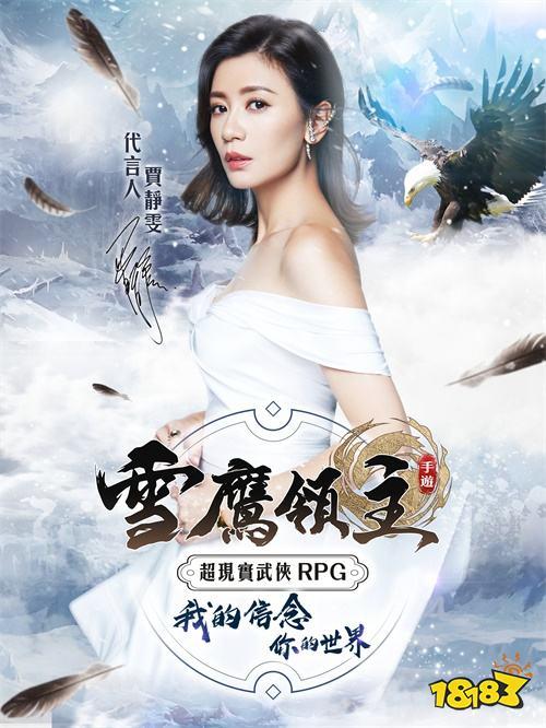 《雪鹰领主》中国港澳台地区上线 贾静雯倾情代言
