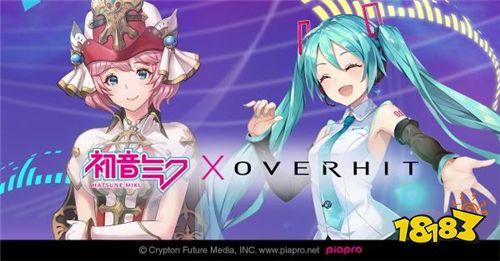 《OVERHIT》x 初音未来特别联名合作活动将开始