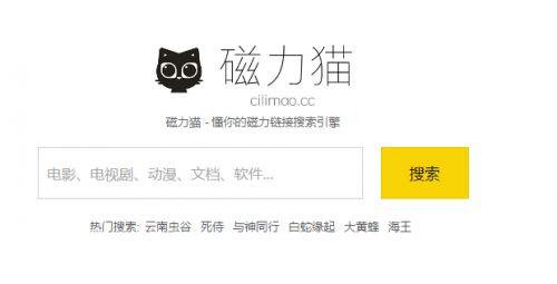 cilimao磁力猫官网下载
