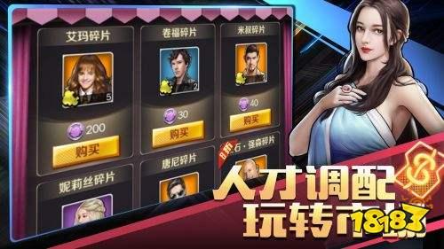 手机模拟经商游戏