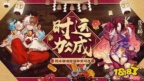 阴阳师周末御魂自选11月 活动时间规则介绍