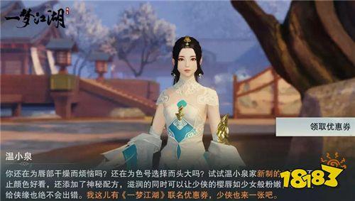 《一梦江湖》X温碧泉礼盒上线 爆款口红一网打尽