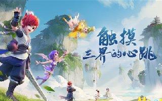 周游新世界:本周由《梦幻西游三维版》领衔40余款新游开测