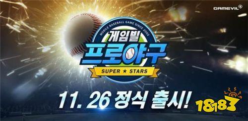 超火热棒球竞技!《棒球明星》11月26日正式推出