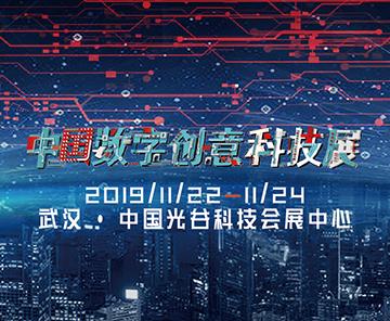 CGF中国游戏节展会现场活动首曝
