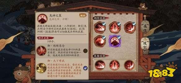 阴阳师平安奇谭中等难度怎么打 大江山之战BOSS打法攻略