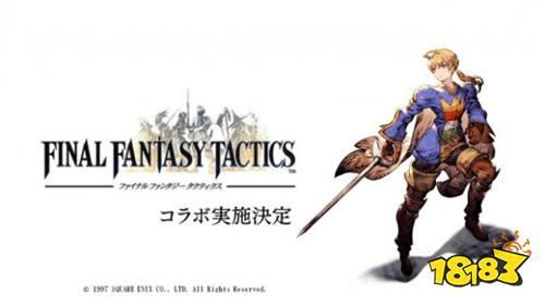 《FFBE 幻影战争》宣布与游戏《FF战略版》合作
