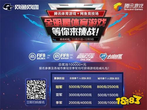 """""""腾讯体育游戏X网鱼竞技场""""城市赛报名活动开启"""