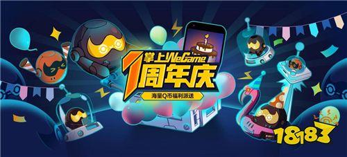 掌上WeGame一周年狂欢庆典来袭!海量福利大派送
