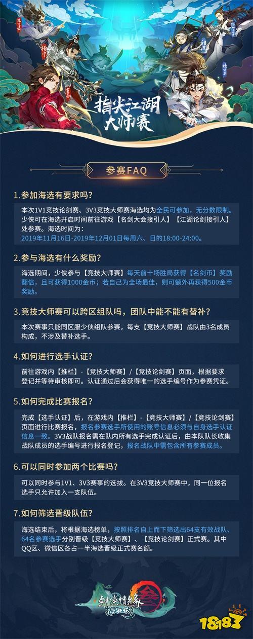 《剑网3:指尖江湖》 2019大师赛海选火热开启中!