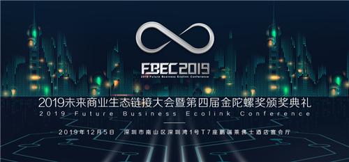 FBEC2019大会嘉宾日程公布,最强大脑齐聚未来之城!