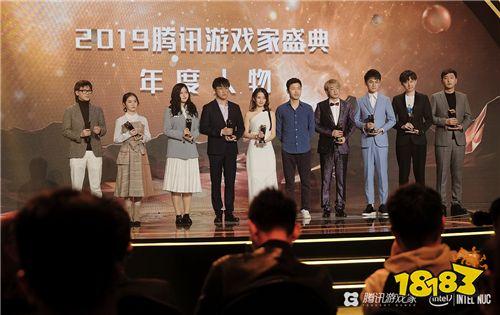 """2019年腾讯游戏家盛典""""年度人物评选""""完美谢幕"""