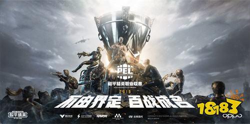 北京现代成为《和平精英》职业联赛赛事合作伙伴