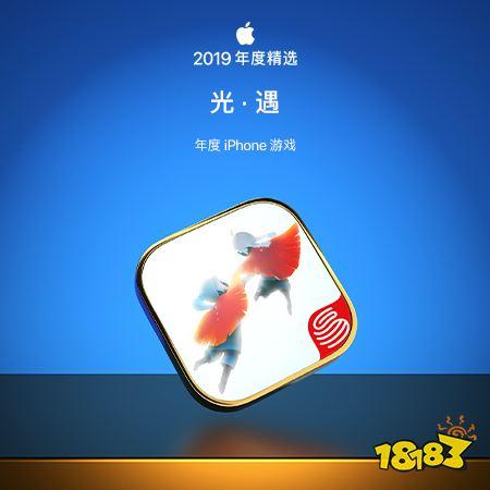 《光·遇》荣膺 App Store 年度 iPhone 游戏奖项