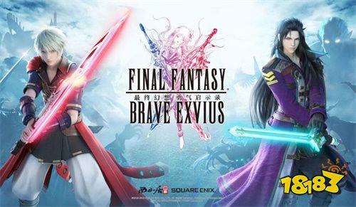 《最终幻想:勇气启示录》荣获AppStore年度趋势游戏