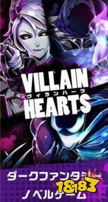黑暗幻想多结局手游《Villain Hearts》预约开始