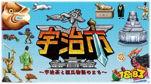 日本宇治市观光推广原创游戏2020年春天即将上线