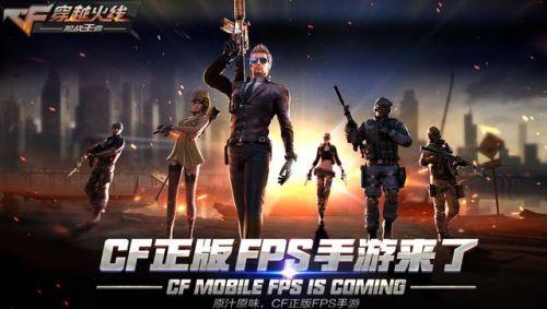 cf下载_穿越火线官方手机版下载游戏说明: 腾讯推出一款新作,名为《cf手游》