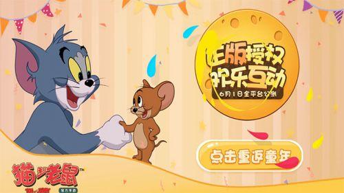 我们不见不散~ 猫和老鼠欢乐互动网易版下载游戏设定